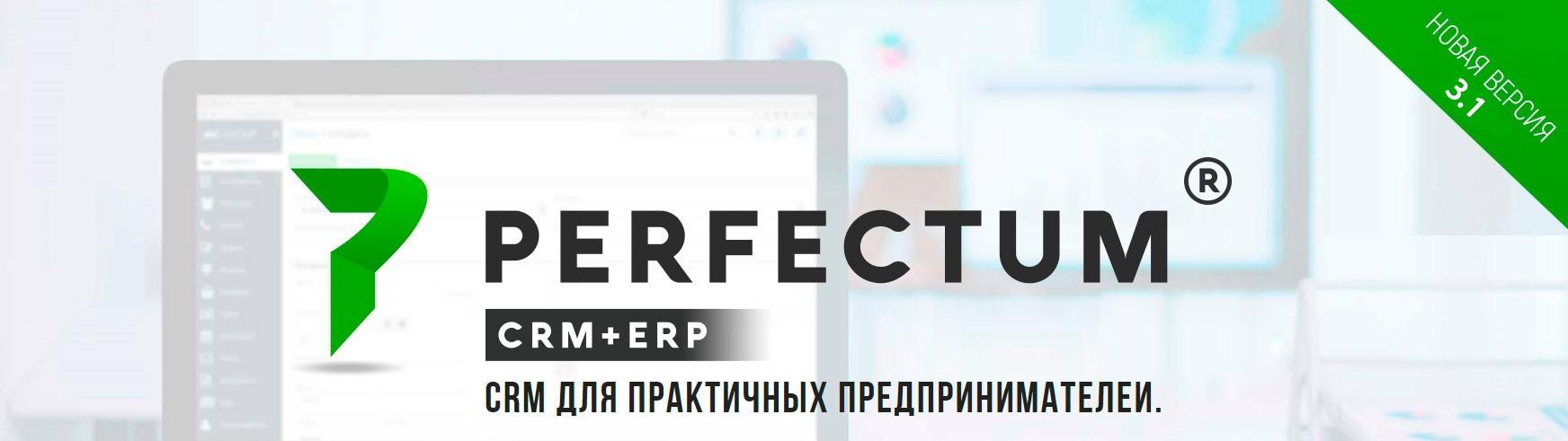 Нова версія Perfectum CRM + ERP 3.1