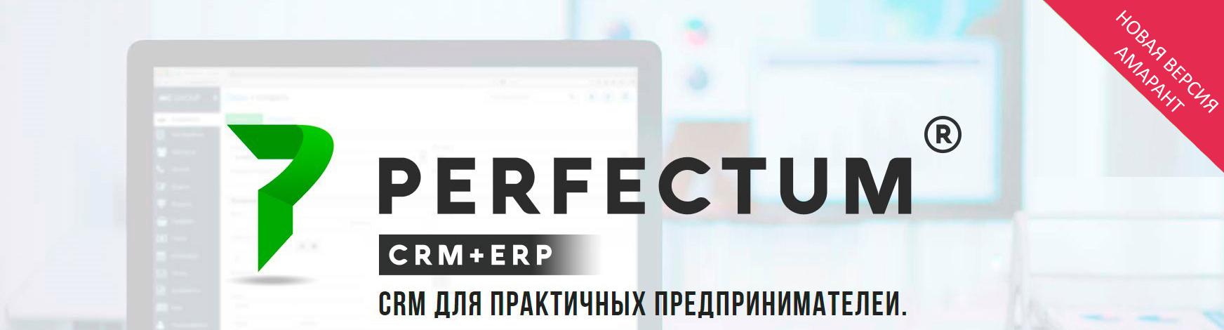 Новая версия Perfectum CRM+ERP 3.2