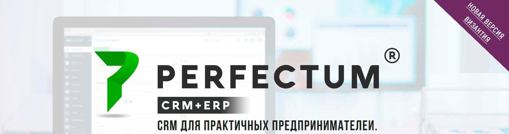Новая версия Perfectum CRM+ERP 3.3