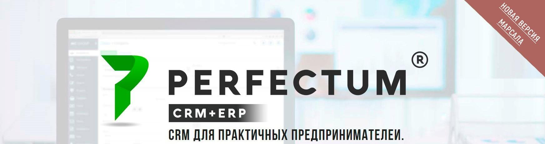 Новая версия Perfectum CRM+ERP 3.4
