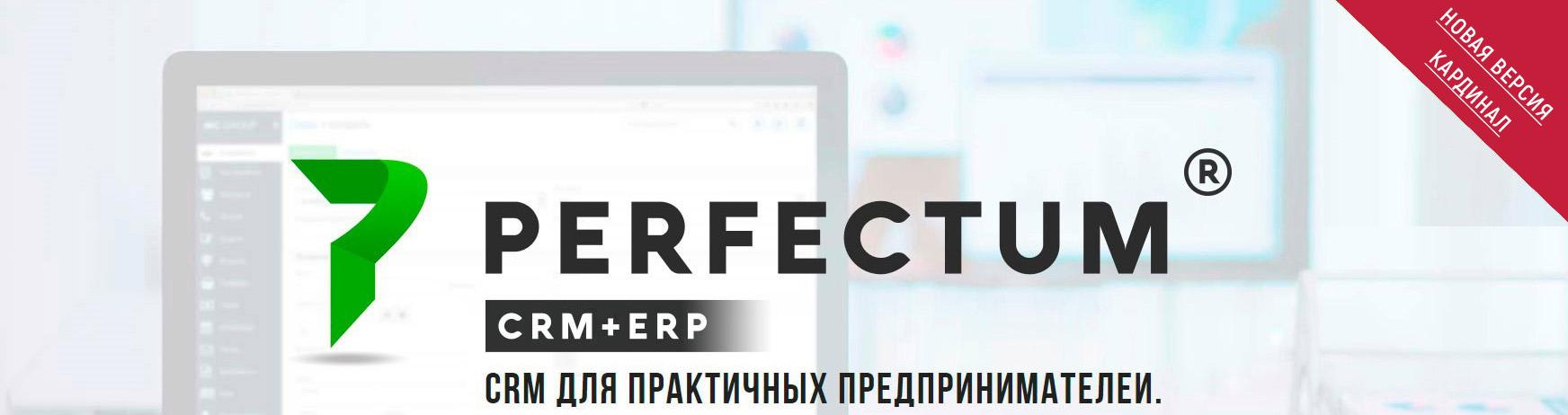 Новая версия Perfectum CRM+ERP 3.5.1