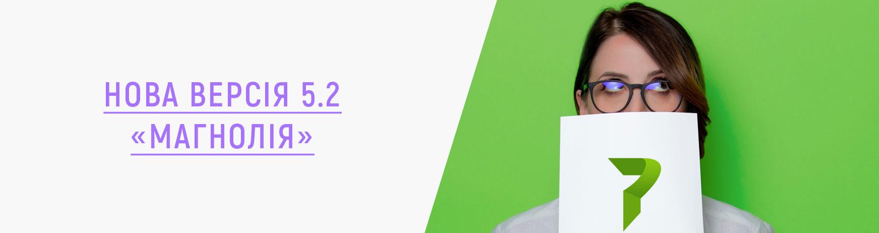 НОВАЯ ВЕРСИЯ PERFECTUM CRM+ERP 5.2