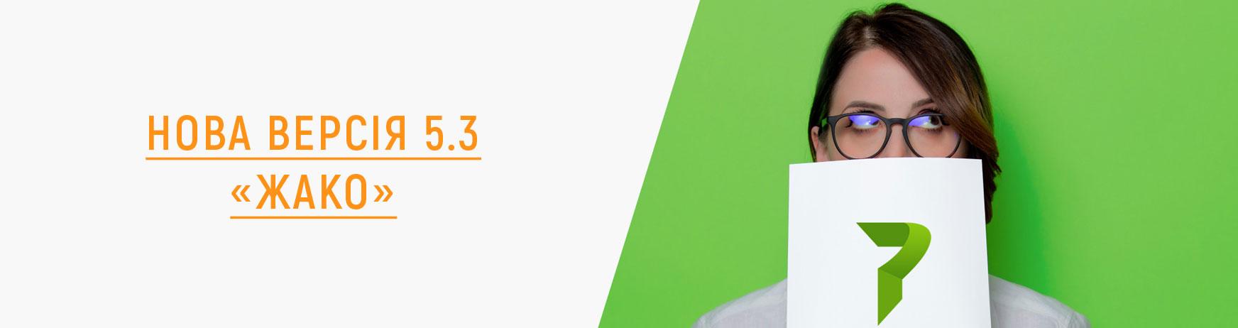 НОВАЯ ВЕРСИЯ PERFECTUM CRM+ERP 5.2.1
