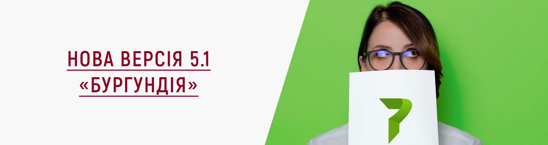 НОВАЯ ВЕРСИЯ PERFECTUM CRM+ERP 5.1