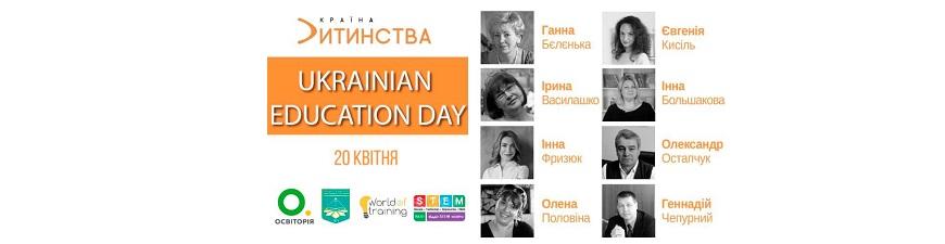 Образовательный форум-конференция Ukrainian Education Day