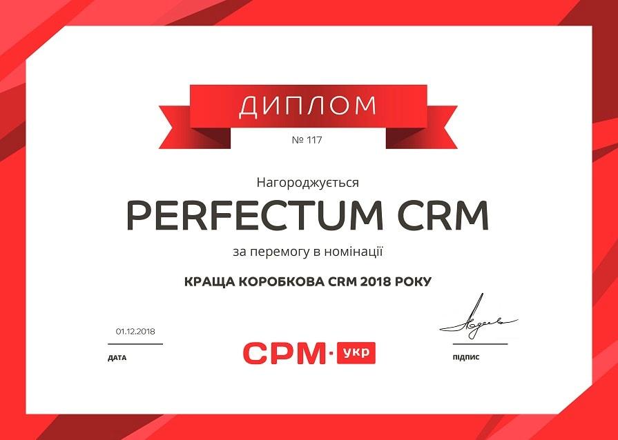 Лучшая коробочная CRM 2018 года
