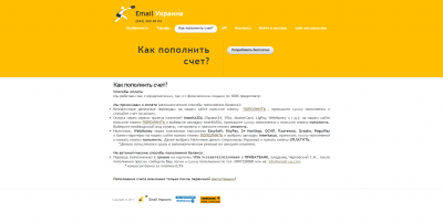 emailukr1.png