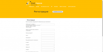 emailukr2.png