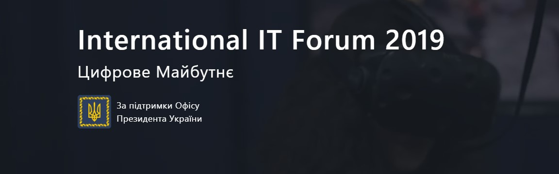 Приглашаем на наш стенд International IT Forum 2019