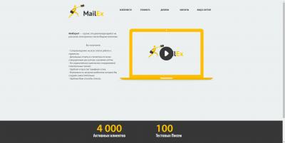 mailex2.png