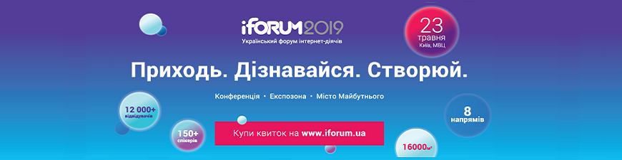 IT-конференция iForum