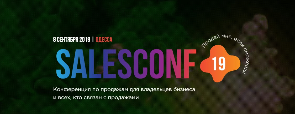 Salesconf 19
