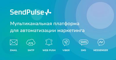 sendpulse1.png