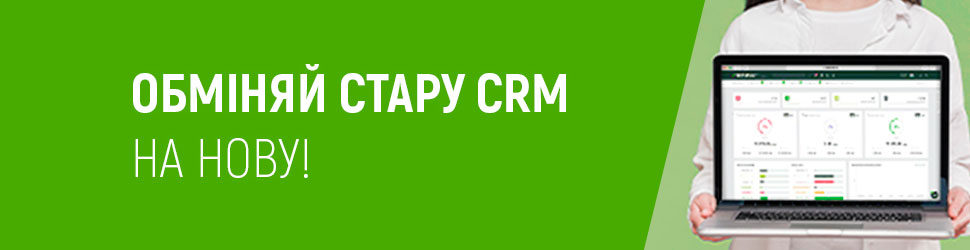 Обменяй старую CRM на новую Perfectum CRM+ERP