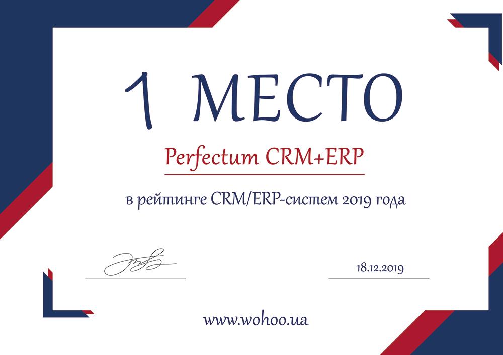 CRM-система 2019 года