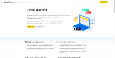 yandex.speachkit2.png